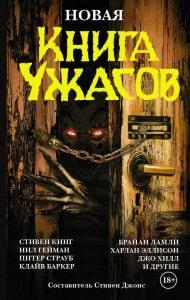 фото обложки книги Новая книга ужасов