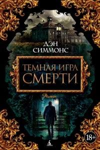 фото обложки книги Темная игра смерти