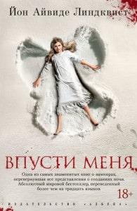 фото обложки книги Впусти меня