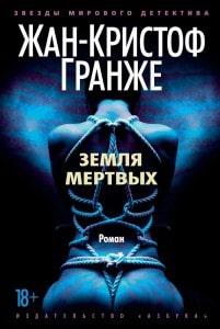 фото обложки книги Земля мертвых
