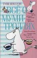 Всё о муми-троллях (суперкомплект из 2 книг)