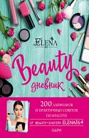Beauty дневник от ELENA864