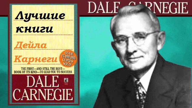 обзор лучших книг Дейла Карнеги