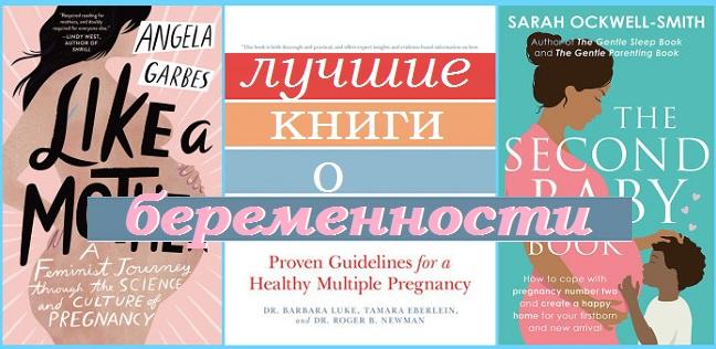 лучшие книги для беременных и молодых мам