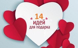 14 идей для подарка на День влюбленных