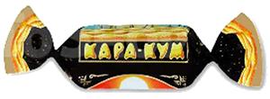 """конфета """"Кара-кум"""""""