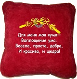 Сувенирная подушка 'Куме'