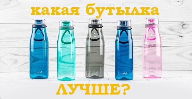обзор бутылок для воды