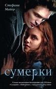 Сумерки (2008)