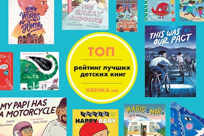 Топ лучших детских книг