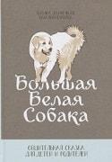 Большая белая собака. Общительная сказка для детей и родителей