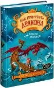 Как приручить дракона (суперкомплект из 12 книг)