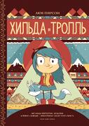 Хильда (суперкомплект из 5 книг)