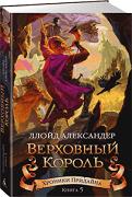 Хроники Придайна (суперкомплект из 5 книг)