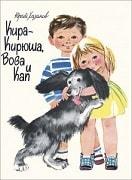 Кира-Кирюша, Вова и Кап