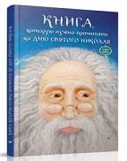 Книга, которую нужно прочитать ко дню Святого Николая
