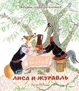 Лиса и журавль. Народные сказки для малышей