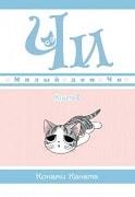 Милый дом Чи (суперкомплект из 3 книг)