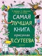 Самая лучшая книга в рисунках В. Сутеева