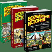 Всемирная история. Краткий курс в комиксах (суперкомплект из 3 томов)