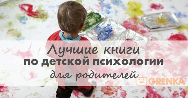 книги по детской психологии и воспитанию для родителей