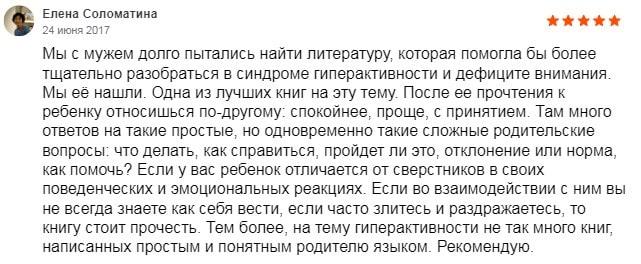 отзыв о книге Екатерина Мурашова, «Дети-тюфяки и дети-катастрофы»