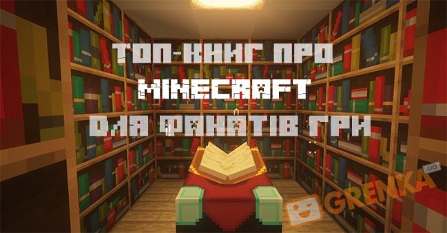 книги Minecraft