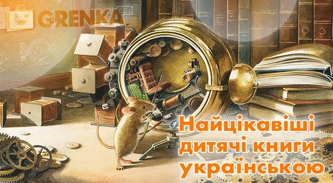 цікаві дитячі книги українською