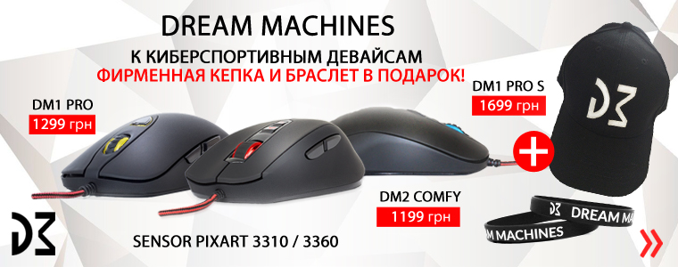 Фирменные кепка и браслет за покупку геймерской мыши Dream Machines