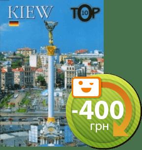Kiew. TOP10. Фотоальбом