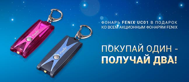 Фонарик Fenix UC01 в подарок ко всем акционным моделям фонарей Fenix