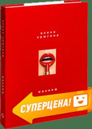 Книга 'Макияж' Елены Крыгиной