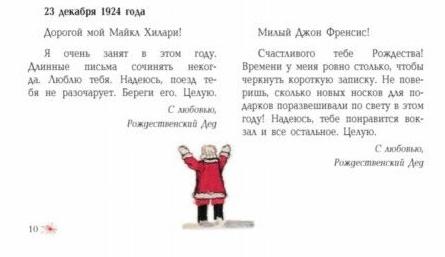 """авторская иллюстрация Толкина к его книге """"Письма рождественского деда"""""""