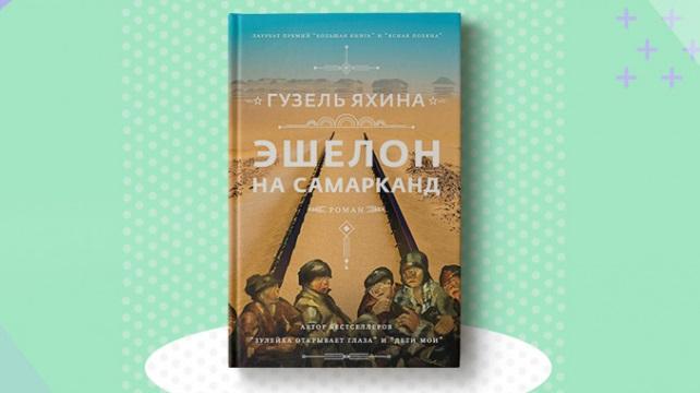 """презентация книги """"Эшелон на Самарканд"""""""